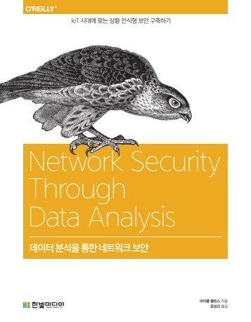 『데이터 분석을 통한 네트워크 보안』 - 맛보기
