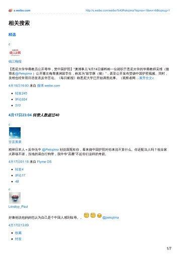 s.weibo.com