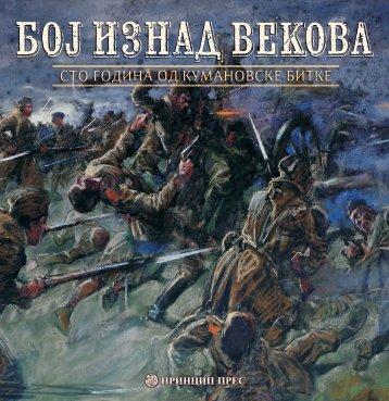 Boj iznad vekova - Kumanovska bitka - niska rezolucija