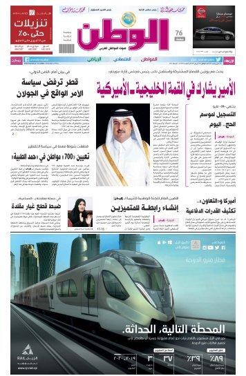 الأمير يشارك في القمة الخليجية الأميركية