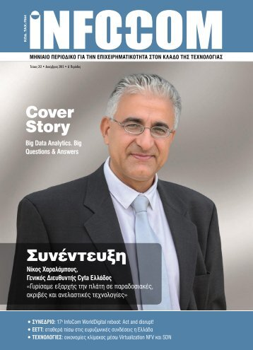Infocom - Τεύχος 212