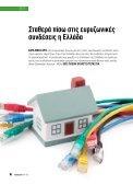 Infocom - Τεύχος 212 - Page 6