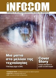 Infocom - Τεύχος 213