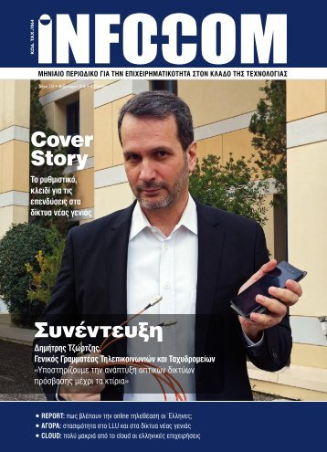 Infocom - Τεύχος 214