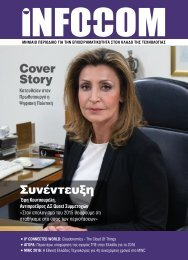 Infocom - Τεύχος 215