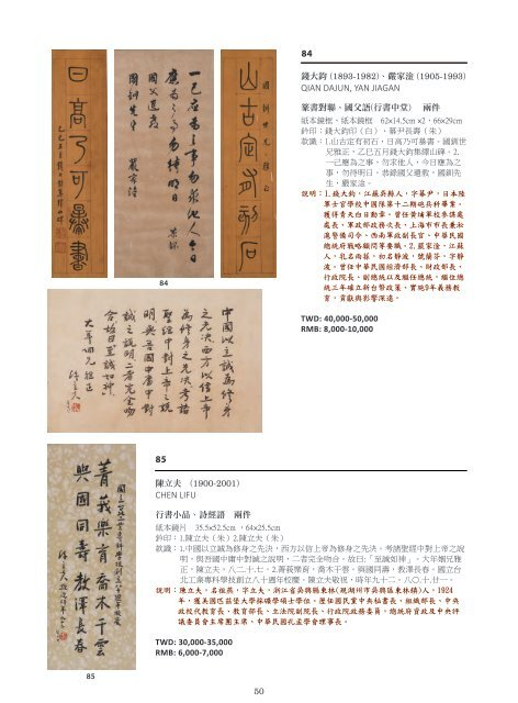 2016台灣富德拍賣 春放藝林