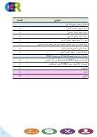 القراءة التحليلية - Page 3
