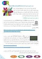 القراءة التحليلية - Page 5