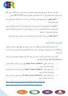 القراءة التحليلية - Page 6