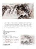 台灣富德2016春拍-精品書畫 - Page 3