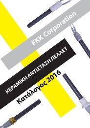 FKK Corporation ΚΕΡΑΜΙΚΗ ΑΝΤΙΣΤΑΣΗ ΠΕΛΛΕΤ Κατάλογος 2016