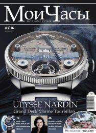 Журнал Мои часы №2-2016