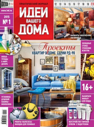 вашего дома №1 2015