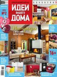 вашего дома №2 2015