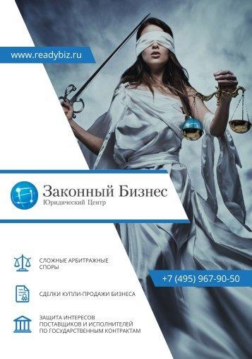 Brochure_Readybiz