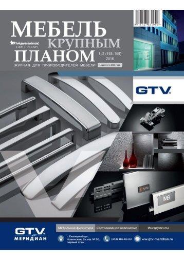 Мебель крупным планом №1-2/2016, журнал