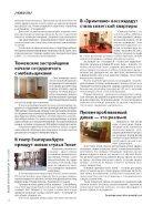 Мебель крупным планом №1-2/2016, журнал - Page 6