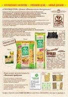 Продуктовый бизнес №1-2/2016, журнал - Page 3