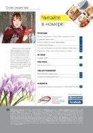Продуктовый бизнес №1-2/2016, журнал - Page 4