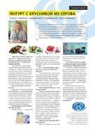 Продуктовый бизнес №1-2/2016, журнал - Page 5