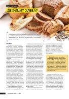 Продуктовый бизнес №1-2/2016, журнал - Page 6