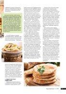 Продуктовый бизнес №1-2/2016, журнал - Page 7