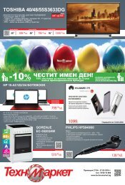 technomarket-broshura-may-2016(1)
