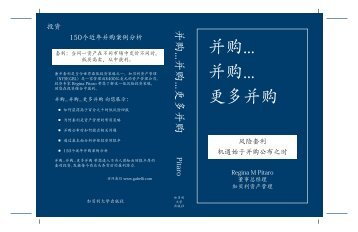 book cover in chinese (2)