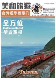 美和旅遊 - 台灣遊學書