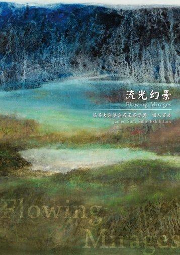 流光幻景-旅英大馬華裔名家岑建興 個人畫展