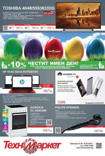 Tehnomarket 27.04-27.05-2016