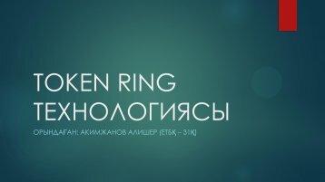 TOKEN RING