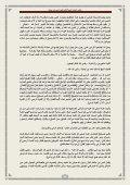 كتاب الجهاد - Page 3