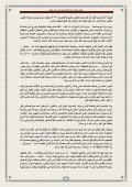كتاب الجهاد - Page 6