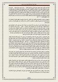 كتاب الجهاد - Page 7