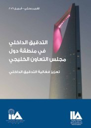 internal-auditing-in-the-gcc---arabic---april-2016