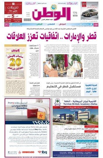 قطر والإمارات . اتفاقيات تعزز العلاقات