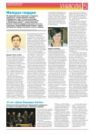 2014 № 6 - Page 5