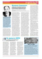 2014 № 6 - Page 7