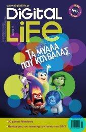 Digital Life - Τεύχος 77