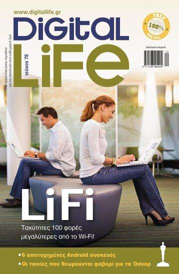 Digital Life - Τεύχος 78