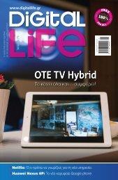 Digital Life - Τεύχος 79