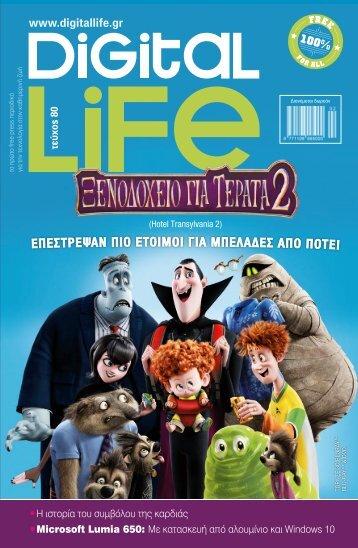 Digital Life - Τεύχος 80