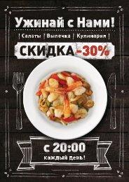 2_Кулинария