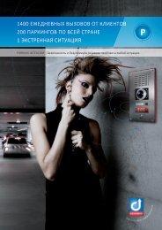 Интерком связь для парковок (5 MB)