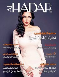 AlHadaf Magazine - May 2016