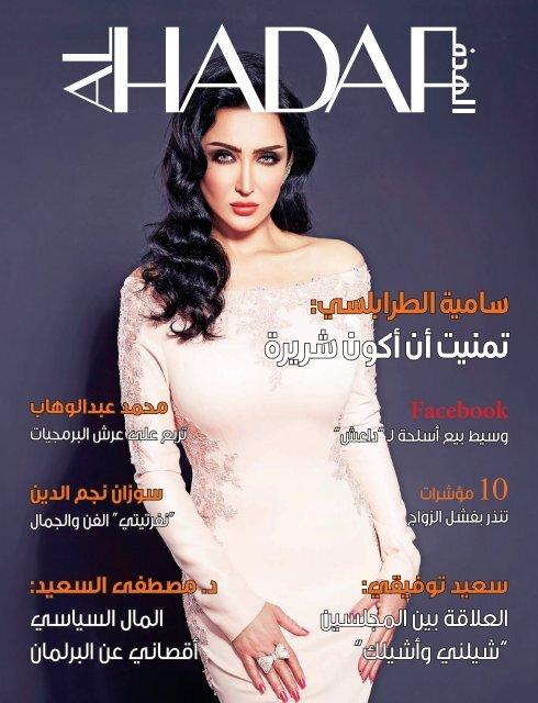 9006e65d6 AlHadaf Magazine - May 2016