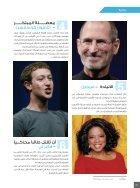 العدد السابع - النسخة الخليجية - Page 5
