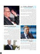 العدد السابع - النسخة الخليجية - Page 6
