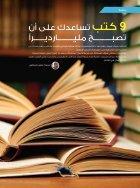 العدد السابع - النسخة الخليجية - Page 7
